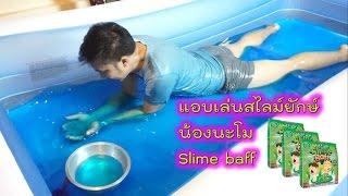 SLIME BATH CHALLENGE    Gelli Baff ...