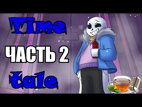 TIMETALE RUS -Обещание Санса- (Undertale comic dub) (2 часть) (Андертейл комикс)