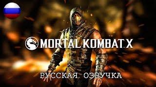 Смертельная битва (полнометражный фильм, весь сюжет) / Mortal Kombat X