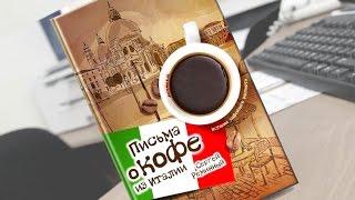 Для тех кто любит Италию и кофе...(, 2016-01-25T09:35:41.000Z)