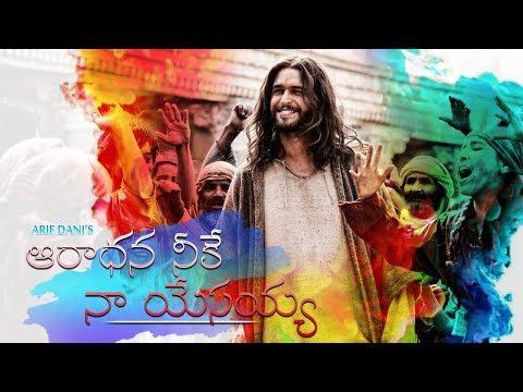 New Latest Telugu Christan Song |Aaradhana Neeke Naa Yesayya | ఆరాధన నీకే నా యేసయ్య |