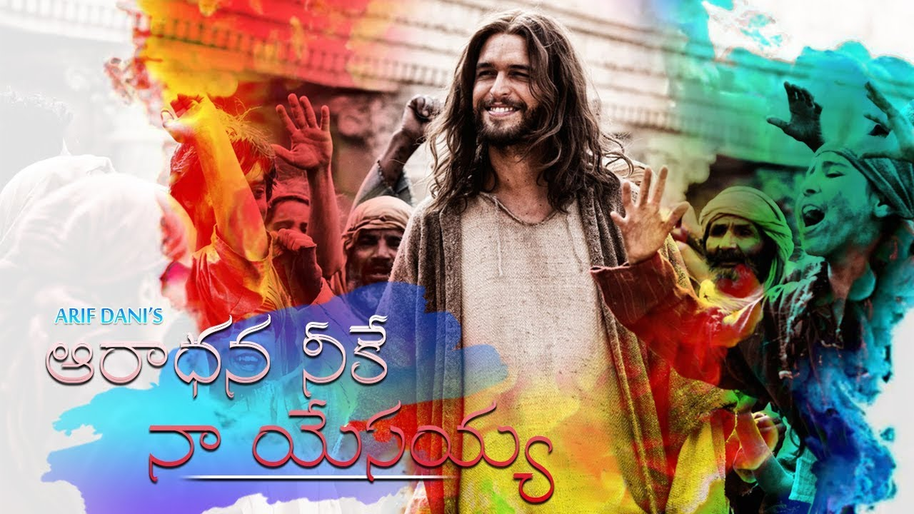 New Latest Telugu Christan Song |Aaradhana Neeke Naa Yesayya | ఆరాధన నీకే నా యేసయ్య |