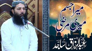Mera Jisam Meri Marzi   Prof. Abdul Razzaq Sajid  