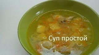 Вкусно и просто: Суп с макаронами и курицей. Видео рецепта.(Рецепт приготовления обычного супа. Для приготовления понадобится: Куриная ножка -- 1 шт. Картофель -- 2 шт...., 2014-04-22T09:16:46.000Z)