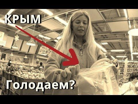 КРЫМ! Голодаем? ЦЕНЫ на ЖИЗНЬ! Едим на 2000 руб ДОМА - и это не БОМЖ Обед и Ужин! СПОР из за МЯСА!