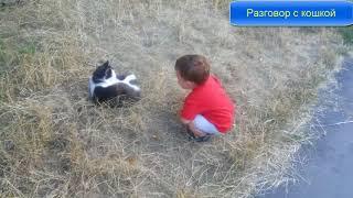 """""""Мальчик разгаваривает с кошкой"""" Дети непоседы"""""""