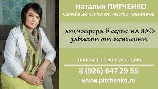 Консультация семейного психолога онлайн - Наталия Питченко -