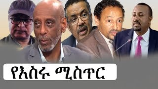 Ethiopia: ከዶ/ር ፍቅሩ ማሩ ጀርባ ያልተሰማ መረጃ     Dr Fikiru Maru   Abiy Ahmed   Getachew Assefa