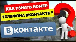 Как узнать номер телефона Вконтакте?(Подробнее http://webtrafff.ru/kak-uznat-nomer-telefona-vkontakte.html Конфиденциальную информацию о своих пользователях, владельцы..., 2015-09-28T12:19:13.000Z)