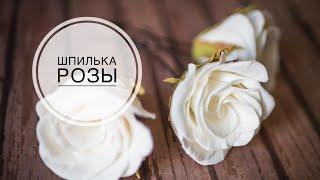 Закрученная роза из фоамирана, шпильки для волос /Twisted rose from foam