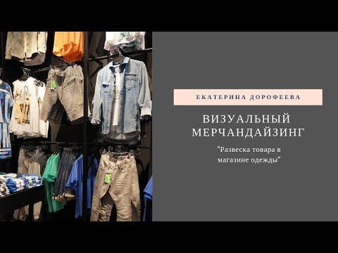 Развеска товара в магазине одежды