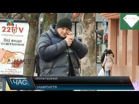 Телекомпанія М-студіо: Проти паління
