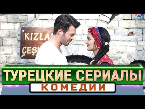 Турецкие сериалы комедии на русском языке комедии