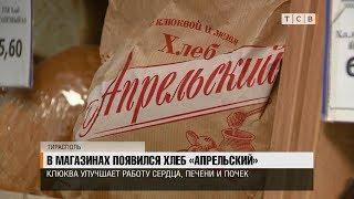 В магазинах появился хлеб «Апрельский»