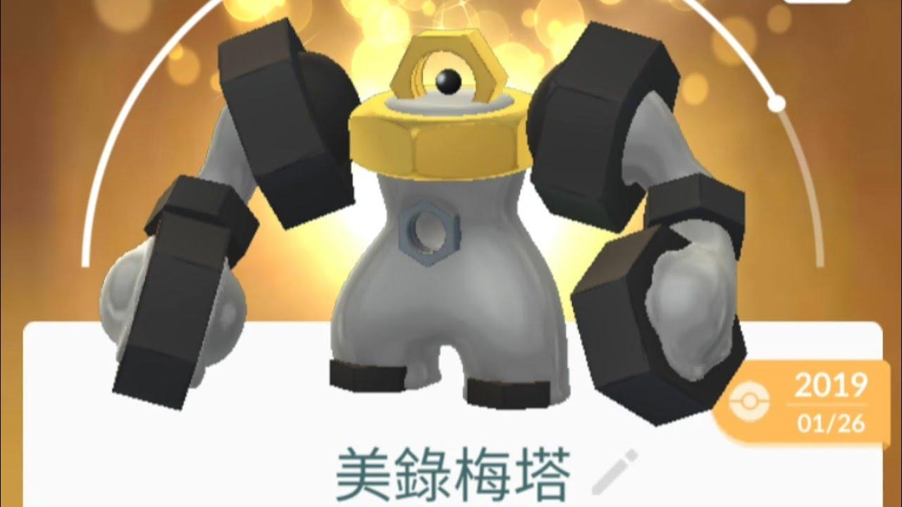 Pokemon GO 577 亮晶晶閃亮亮美錄坦進化美錄梅塔 - YouTube