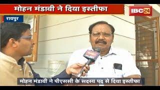 Raipur News CG : Mohan Mandavi ने दिया इस्तीफा   इस्तीफे के बाद Mohan Mandavi से खास बातचीत