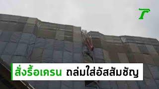 วสท-สั่งรื้อเครน-ซ่อมหลังคาโรงเรียนอัสสัมชัญ-20-06-62-ข่าวเย็นไทยรัฐ