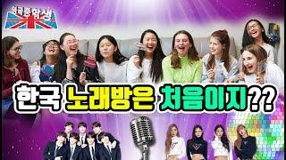 영국학교 친구들과 KPOP 노래방 생일 파티!! 영국친구들의 BTS | 블랙핑크 노래 실력은요?? #영국중학생