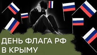Как в Крыму жителей российские праздники отмечать заставляли - Гражданская оборона