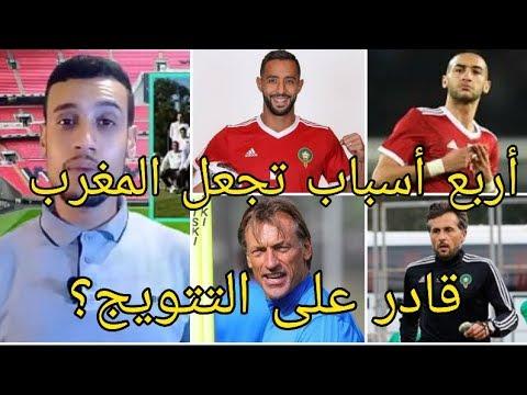 حظوظ كبيرة للمنتخب المغربي مع رونار  لتتويج  بكأس افريقيا 2019