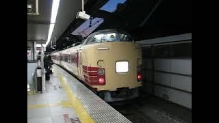 JR東日本 中央ライナー183系 送り込み回送 東京駅入線シーン