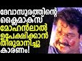 About Mohanlal Movie Devasuram Climax