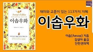 [책읽어주는여자] 오디오북 [책문책답] 이솝 우화 | 이솝 | 세계문학 | 고전문학