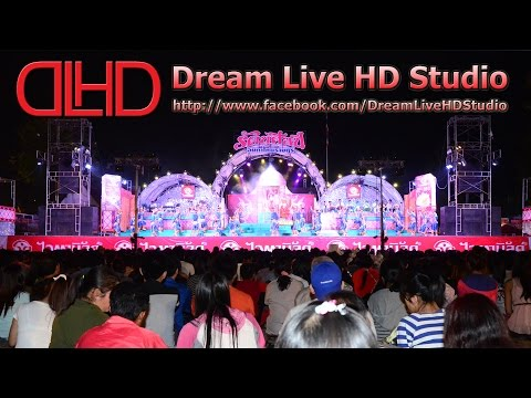 [Live-HD] ถ่ายทอดสด หมอลำคณะ รัตนศิลป์ อินตาไทยราษฎ์ งานกาชาด จ.มหาสารคาม 27/1/58