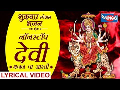 शुक्रवार स्पेशल भजन : नॉनस्टॉप देवी भजन व आरती : Non Stop Devi Bhajan va Aarti from YouTube · Duration:  34 minutes 36 seconds