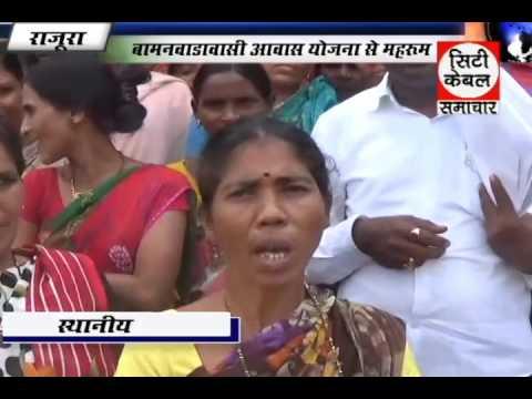 बाम्न्वादावासी आवास योजना से म हारुम  ,City cable Samachar Chandrapur 5  11  2016
