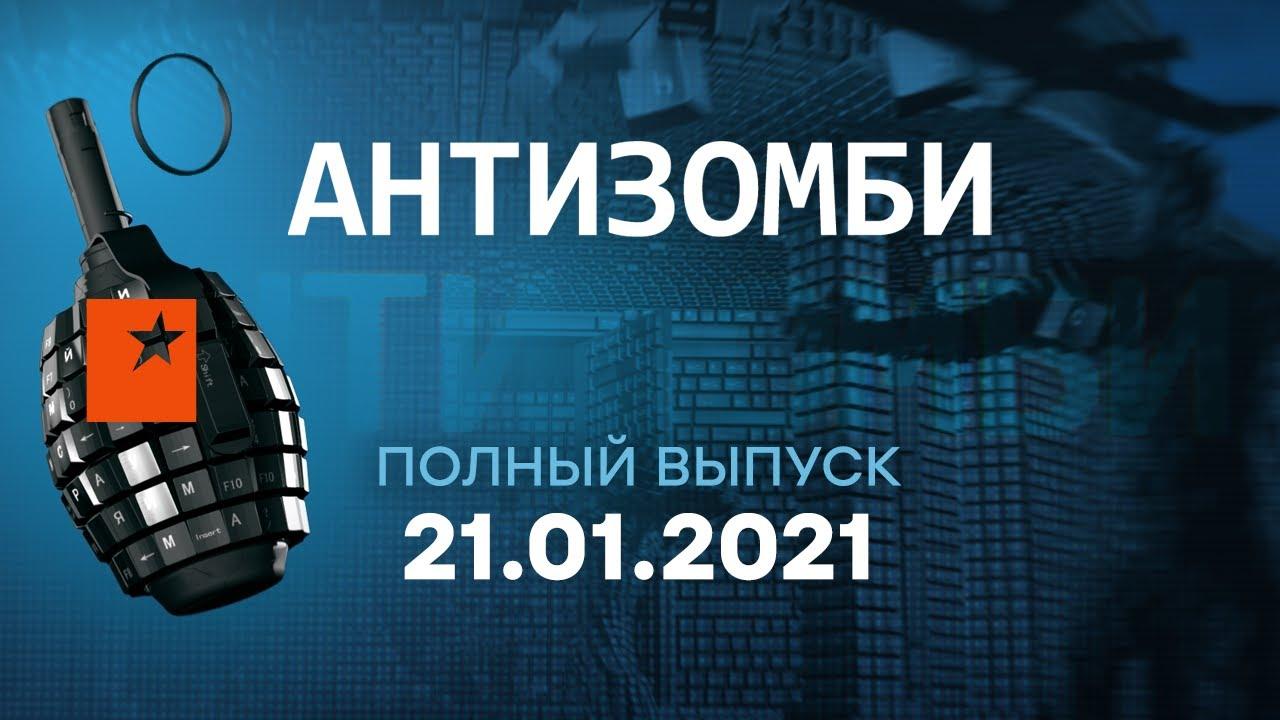 АНТИЗОМБИ  выпуск от 21.01.2021 на ICTV