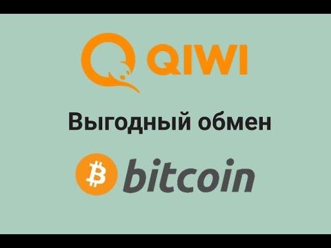 Обменять Qiwi рубли (Киви) на Bitcoin (Биткоин)
