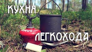 """КУХНЯ"" ЛЕГКОХОДА"