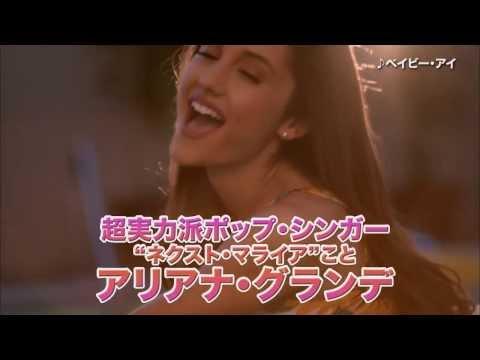 """アリアナ・グランデ - 超キュート!""""ネクスト・マライア""""こと、アリアナ・グランデ 2014年2月デビュー決定!"""