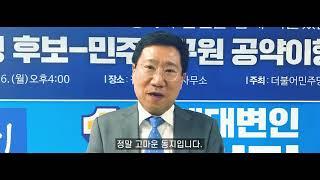 김현정 - 민주연구원 양정철 원장 정책협약식 체결!!