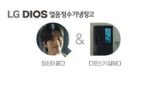 LG DIOS 얼음정수기냉장고 - 디오스 라이프 노크온…