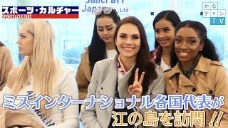 ミスインターナショナル各国代表 江の島を訪問!! 2017/12/20 Wed.