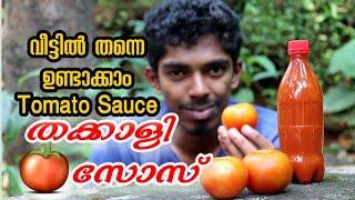 തക്കാളി സോസ് വീട്ടിൽ തന്നെ ഉണ്ടാക്കാം  | Home Made Tomato sauce 🍅