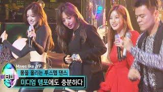 박진영, 에이핑크에 원 포인트 클럽 댄스 레슨 '투스텝' @박진영의 파티피플 2회 20170729