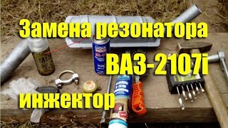 Замена резонатора ВАЗ-2107i инжектор