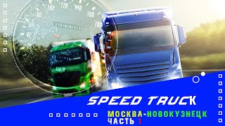 Москва Новокузнецк Speed Truck Moscow Novokuznetsk
