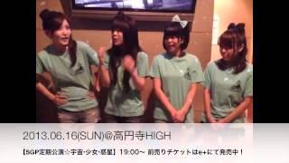 2013年6月16日(日) 【SGP定期公演☆宇宙•少女•惑星〜今ここで君の名前を...