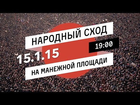 Обсуждение приговора братьям Навальным на Манежной площади