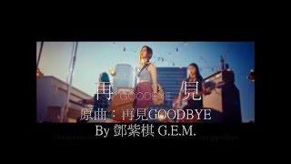 Nightcore-再見  GOODBYE By 鄧紫棋 G.E.M.