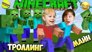 Майнкрафт ТРОЛЛИНГ МАМЫ куча КРИПЕРОВ и ЗОМБИ Ловушка в Minecraft