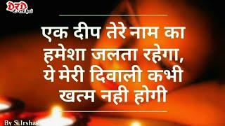 Diwali Shayari status in hindi 2017