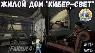 Fallout 4: Жилой дом