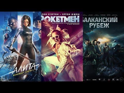 Лучшие фильмы 2019 года, вышедшие в хорошем качестве часть 1!!!