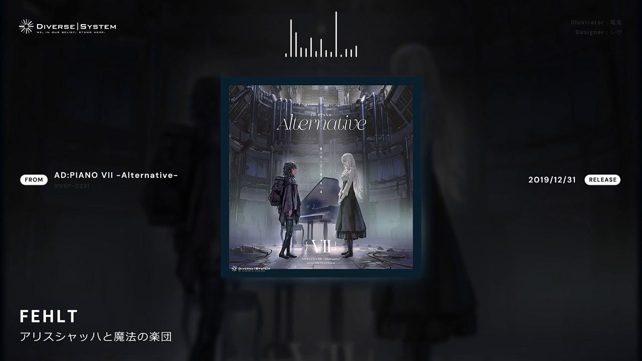 Download [Official] FEHLT / アリスシャッハと魔法の楽団 [AD:PIANO VII -Alternative-][Deemo AD:PIANO Collection 3]