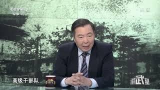 《讲武堂》 20190706 名将摇篮(三)抗日军政大学| CCTV军事